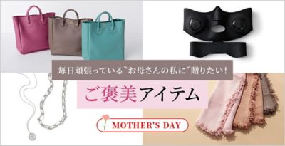 """毎日頑張っている""""お母さんの私に""""贈りたい!ご褒美アイテム"""