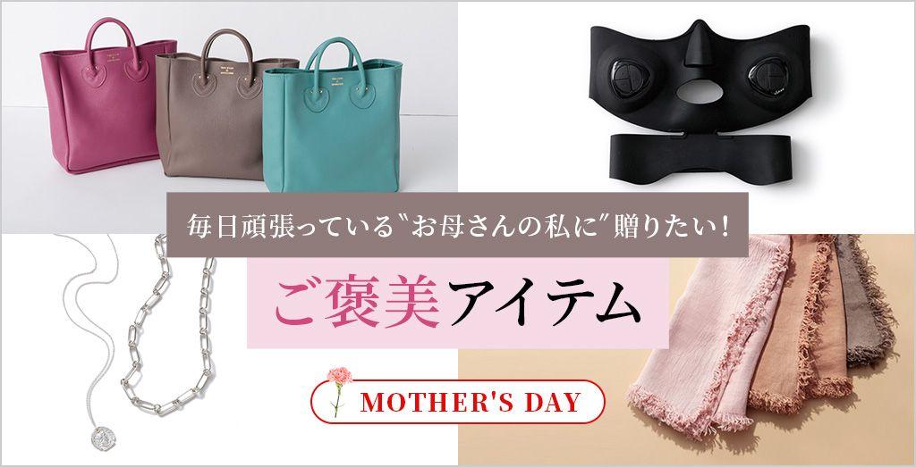 """毎日頑張っている""""お母さんの私に""""贈りたい! ご褒美アイテム"""