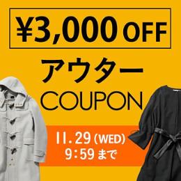 アウター3000円オフクーポン