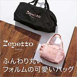 repetto ふんわり丸いフォルムの可愛いバッグ
