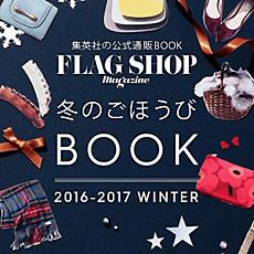 冬のごほうびBOOK 2016-2017 WINTER
