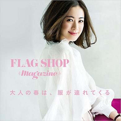 FLAG SHOP magazine 大人の春は、服が連れてくる