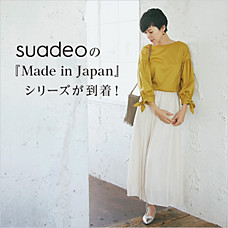 suadeoの『Made in Japan』シリーズが到着!
