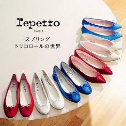 Repetto スプリングトリコロールの世界