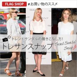 FLAG SHOP#お買い物のススメ Vol.2「サンダル」トレサンスナップ