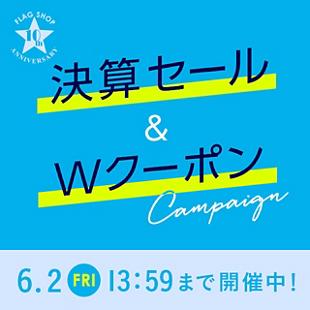 決算セール&Wクーポンキャンペーン!!