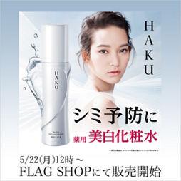 シミ予防に薬用美白化化粧水 HAKU 5/22(月)12時〜FLAG SHOPにて販売開始
