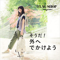 【FLAG SHOP マガジン別冊】そうだ!外へでかけよう!
