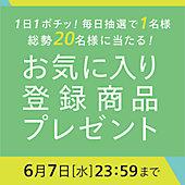 お気に入り登録商品プレゼントキャンペーン開催中!