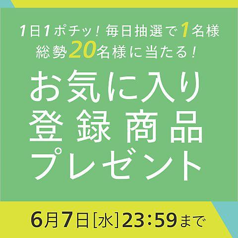 お気に入り登録商品プレゼントキャンペーン7/1(月)9:59まで