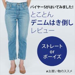 FLAG SHOP#お買い物のススメVol.3「デニム」