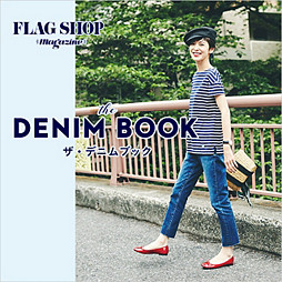 【FLAG SHOP マガジン別冊】the DENIM BOOK