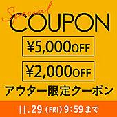 冬のアウタークーポンキャンペーン開催中!※11/29(金)9時59分まで