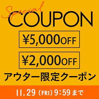 対象商品を含む税抜7,000円以上のお買い物1000円オフ!2/23(金)AM9:59まで