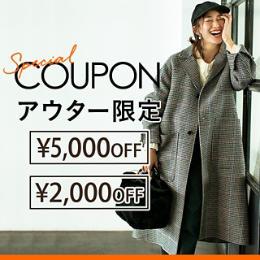 アウター5000円,2000円オフクーポンキャンペーン