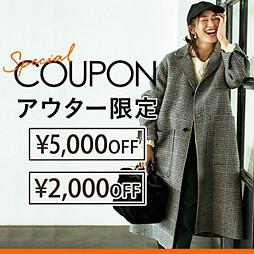 アウター5000円、2000円オフクーポンキャンペーン