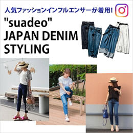 suadeo JAPAN DENIME STYLING