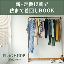 【FLAG SHOP マガジン別冊】新・定番12着で秋まで着回しBOOK