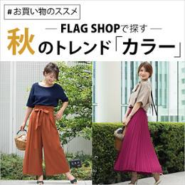#お買い物のススメ 秋のトレンド「カラー」