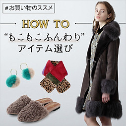 """#お買い物のススメ -HOW TO-""""もこもこふんわりアイテム""""選び"""