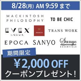 SANYOグループ\2,000クーポンプレゼント8/25(金)10:00START!