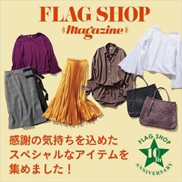 【FLAG SHOP マガジン2017秋冬号】感謝の気持ちを込めたスペシャルなアイテムを集めました!