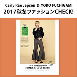 Carly Rae Jepsen & TOKO FUCHIGAMI 2017秋冬ファッションCHECK!
