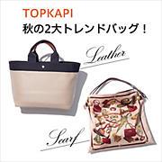TOPKAPI 秋の2大トレンドバッグ