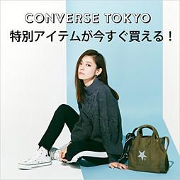 CONVERSE TOKYO 特別アイテムが、FLAG SHOPで今すぐ買える!。