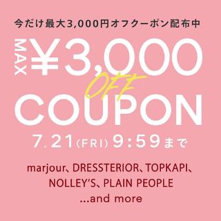 ¥2,000オフクーポンキャンペーン!普段セールにならないアイテム限定
