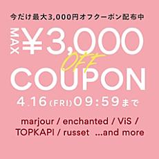 ブランド限定MAX¥3,000オフクーポンキャンペーン