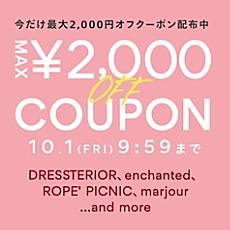 ブランド限定!MAX¥2,000オフクーポンキャンペーン