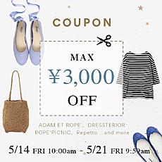 ブランド限定MAX¥3,000オフクーポンキャンペーン! ※2/26(金) 9:59まで