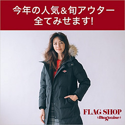 【FLAG SHOPマガジン別冊】今年の人気&旬アウター全てみせます!