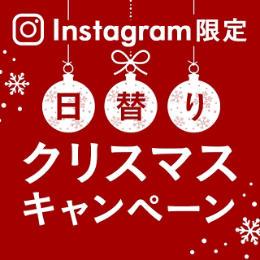 Instagram限定日替りクリスマスキャンペーン
