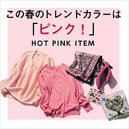 この春のトレンドカラーは「ピンク」!