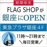 集英社FLAG SHOP リアルショップ