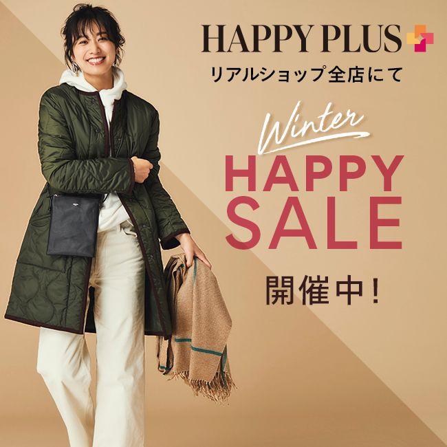 12/25〜 リアルショップ全店にてWINTER HAPPY SALE開催中!