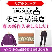 FLAG SHOPのリアルショップが9/21(金)OPEN!
