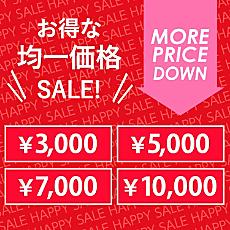 お得な均一価格SALE!