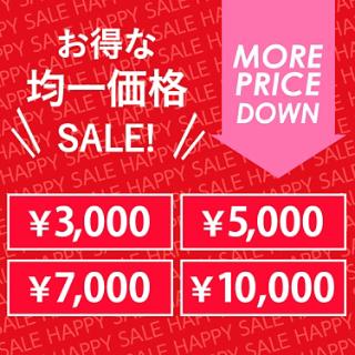 商品追加!3,000円〜30,000円までお得な均一価格アイテムを集めました
