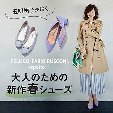 五明祐子がはく PELLICO, FABIO RUSCONI, repetto・・・ 大人のための新作春シューズ