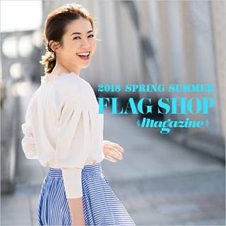 【FLAG SHOPマガジン2018春夏号】甘さ意識で、おしゃれは変わる!