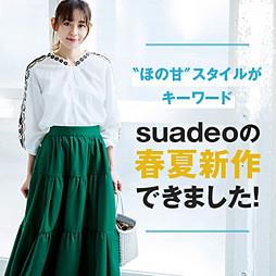 """""""ほの甘""""スタイルがキーワード suadeoの春夏新作できました!"""