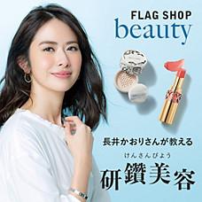 長井かおりさんが教える 研鑽美容(けんさんびよう)必要なのは、名品コスメとテクニック