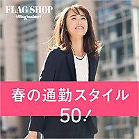 【FLAG SHOPマガジン別冊】春の通勤スタイル50!