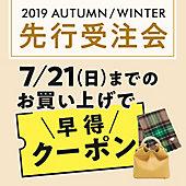 2019秋冬FLAG SHOP先行受注会&早得クーポンキャンペーン開催!!