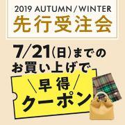 2019 AUTUMN/WINTER COLLECTION 先行受注会スタート
