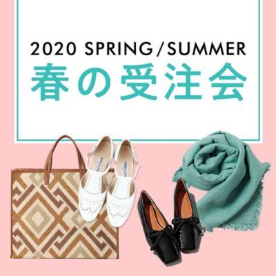 2020SS春の受注会