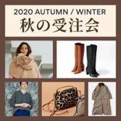 2020AW 秋の受注会 2020AUTUMN/WINTER COLLECTION